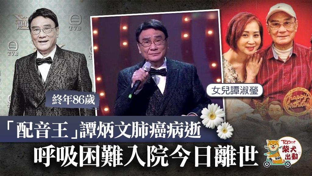 「配音王」譚炳文肺癌擴散 呼吸困難入院今日離世終年86歲