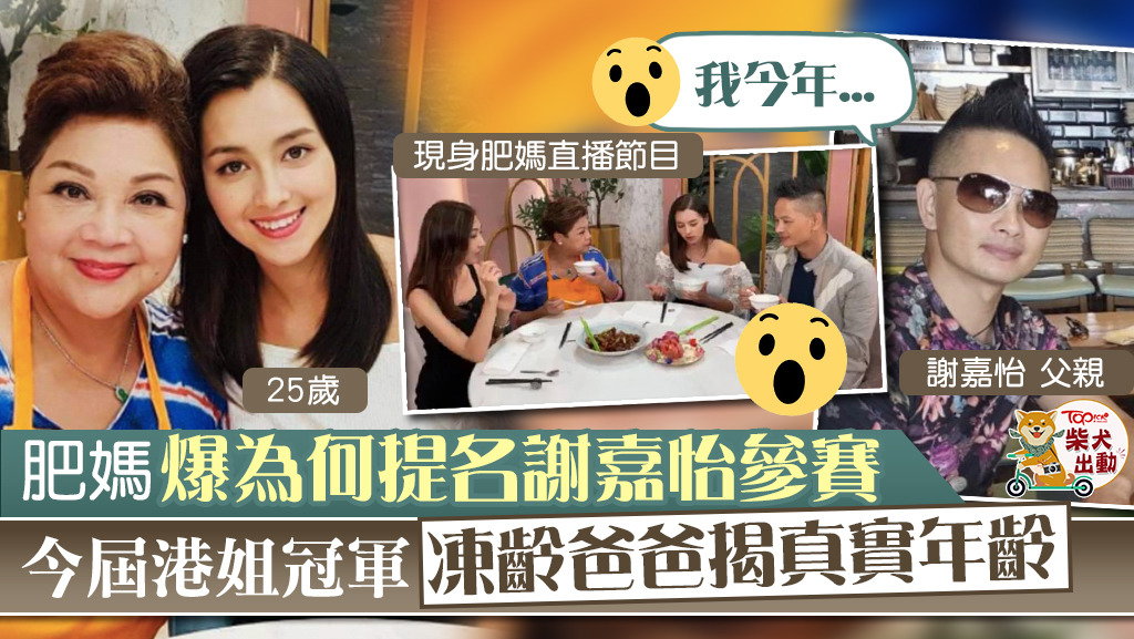 【港姐2020】今屆香港小姐冠軍上肥媽直播節目 揭開謝嘉怡凍齡爸爸真實身份