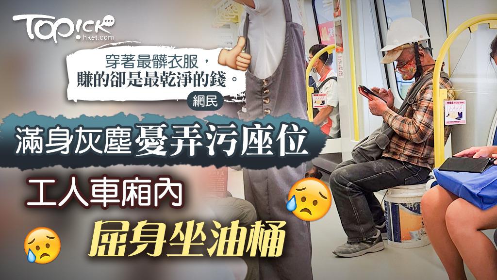 【無名英雄】滿身灰塵不想弄污座位 藍領工人車廂內屈身坐油桶