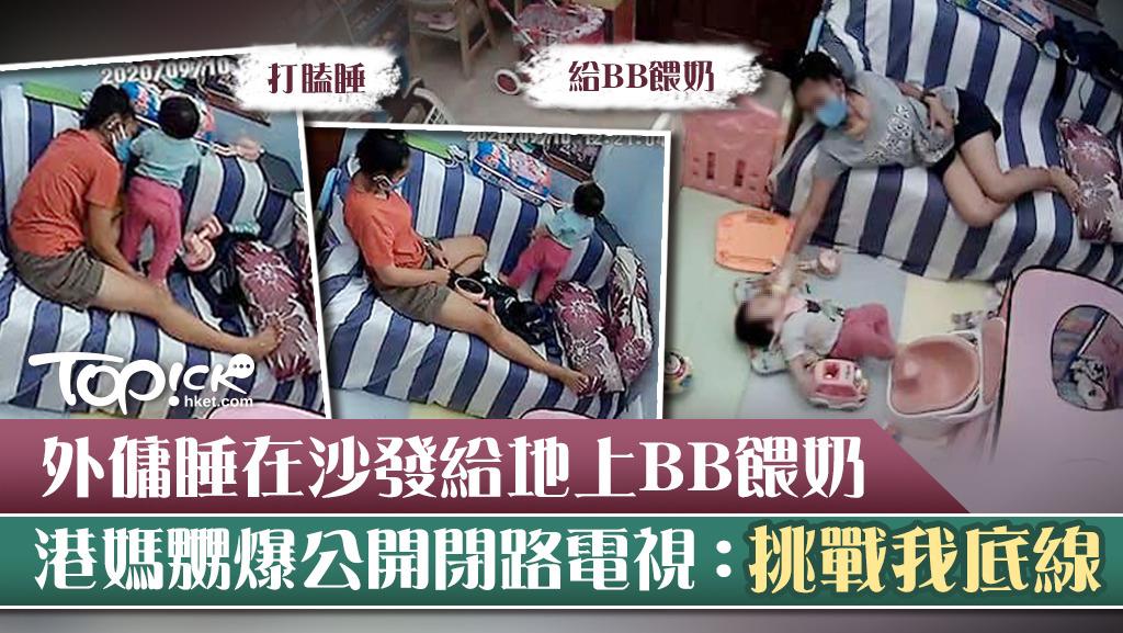 【公審外傭】外傭躺沙發為地上BB餵奶 僱主嬲爆網上「公審」:挑戰我底線