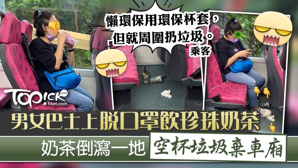 自私缺德 大媽大叔巴士上脫口罩飲珍珠奶茶奶茶倒瀉一地空杯垃圾棄車廂 香港經濟日報 Topick 休閒 D200920