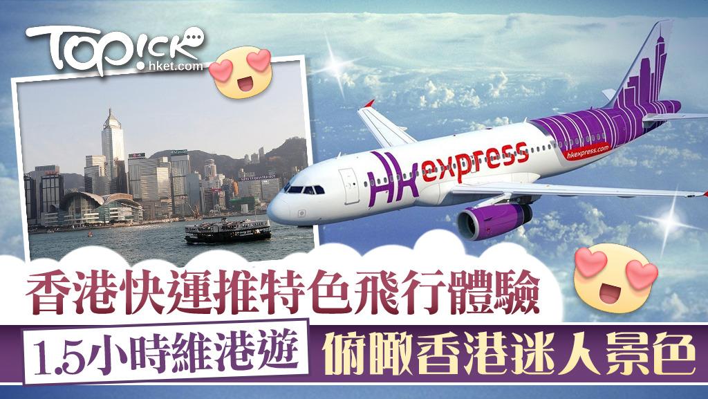 飛機本地遊 香港快運推特色飛行體驗1 5小時維港遊重拾坐飛機樂趣 香港經濟日報 Topick 休閒消費 D200929