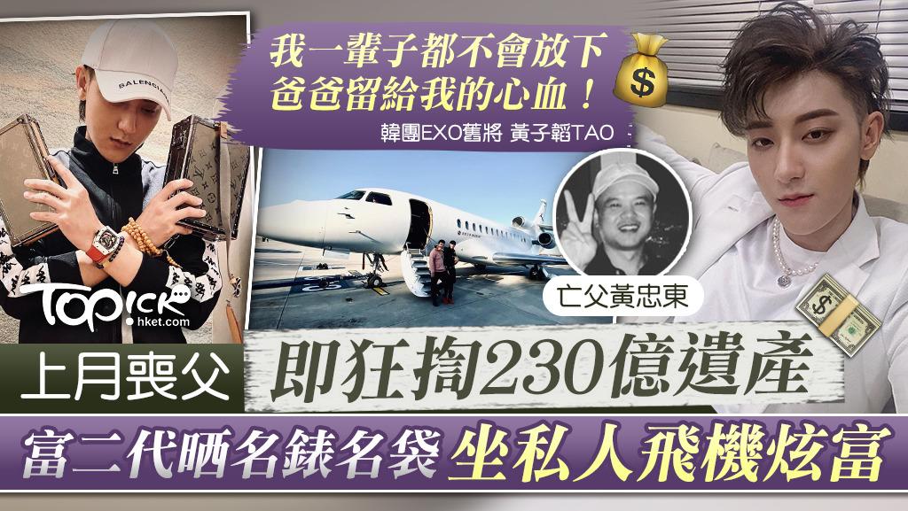 【富二代】韓團EXO舊將上月喪父即狂揈230億遺產 黃子韜晒名錶名袋坐私人飛機炫富