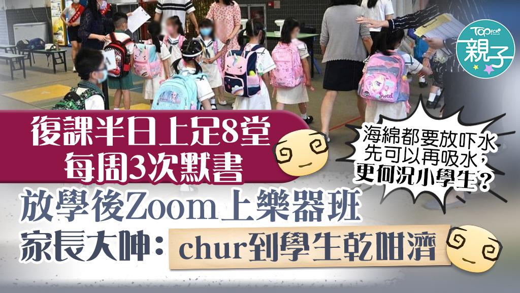 【復課安排】復課半日上足8堂課後Zoom上樂器班 家長大呻:海綿都要放吓水