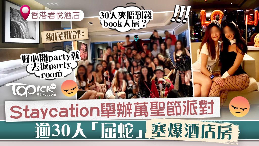 【酒店Staycation】逾30人酒店房舉辦萬聖節派對 「屈蛇」逼爆香港君悅酒店客房