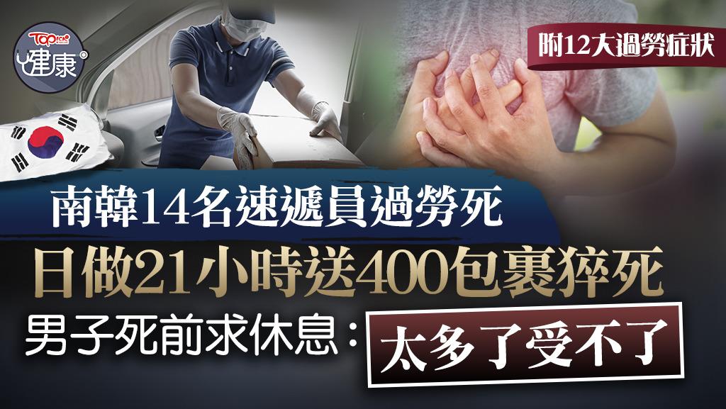 【過勞死】疫情下南韓14名速遞員過勞死 日做21小時送400包裹猝死:太多受不了