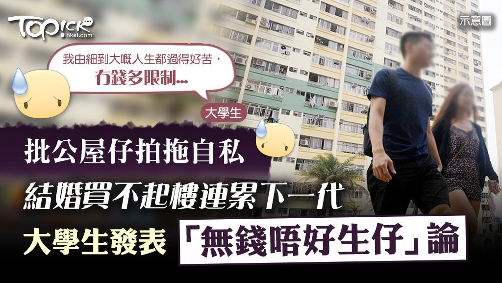 【公屋出身】批公屋仔拍拖結婚自私貧窮延續下一代  大學生發表「無錢唔好生仔」論