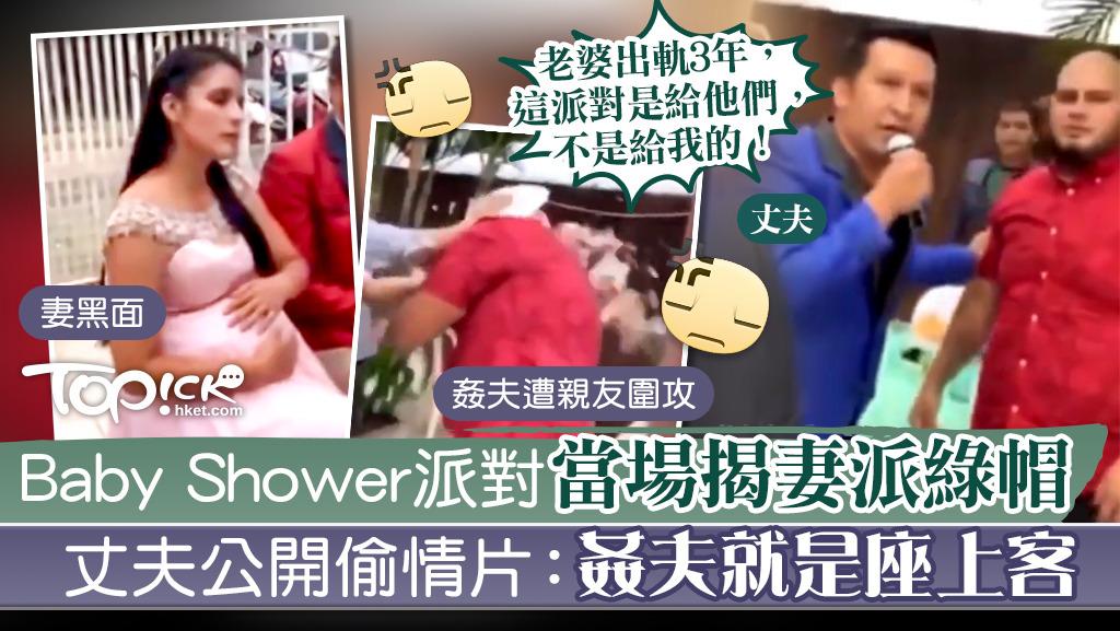 【最強復仇】Baby Shower派對當場揭妻派綠帽 丈夫公開出軌證據︰姦夫是座上客