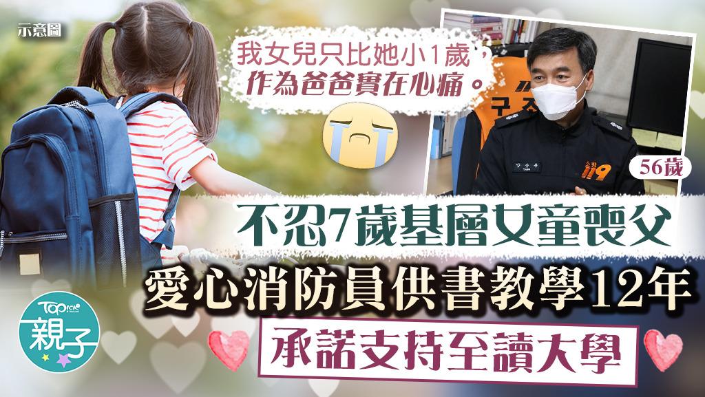 【無私助人】不忍7歲基層女童喪父陷困境 消防員視如親女供書教學12年至讀大學