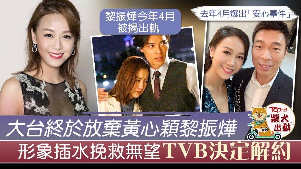 【小三下場】黃心穎+黎振燁洗底無望被大台放棄 偷食自招惡果遭TVB解約
