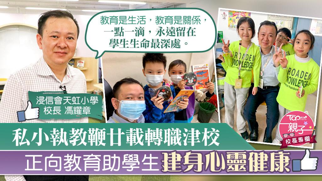 天虹小學馮耀章校長一向致力推動正向教育。