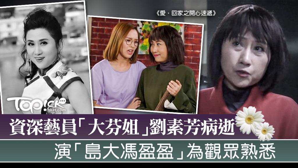 【開心速遞】TVB資深藝員劉素芳病逝 演《愛回家》大芬姐為觀眾熟悉