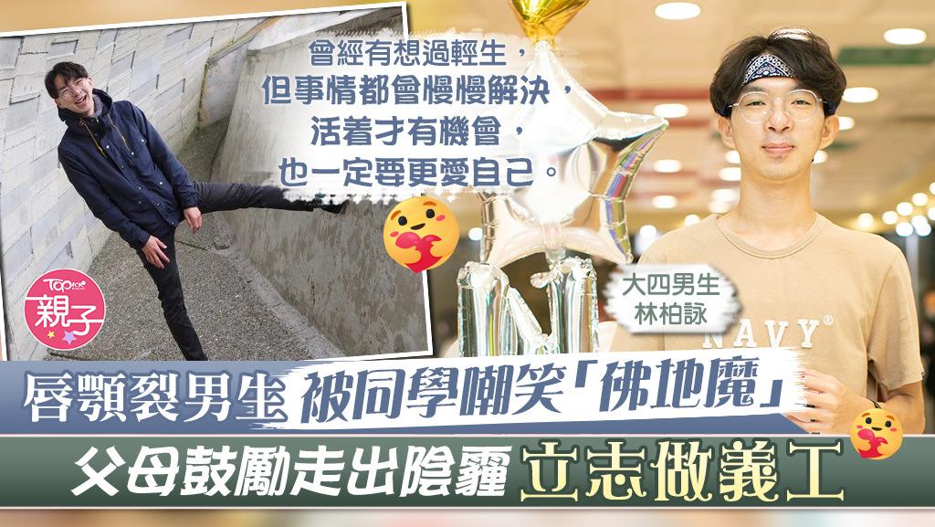 就讀台灣中央大學電機系的大四男生林柏詠,因患有唇顎裂而被同學嘲笑是「佛地魔」,幸好在家人的支持下,逐漸走出陰霾。