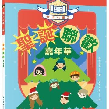 童書「卡卡小學系列」以香港本地學校為背景。(受訪者提供)