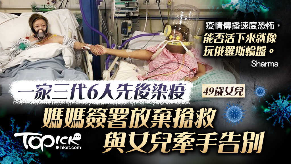 【最後合照】一家三代6人先後染疫 母親自願放棄搶救與女兒ICU牽手告別