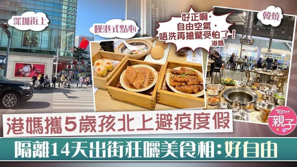 【北上避疫】港媽攜5歲子女赴深圳避疫度假 隔離14天出街狂曬美食相:好開心自由