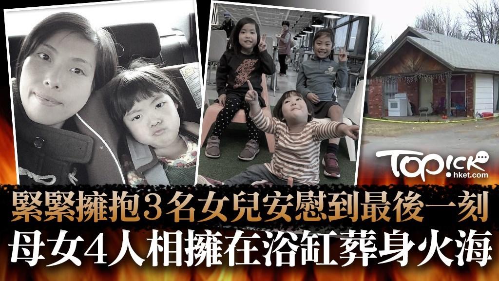 3名幼女被困火海走避不及 媽媽緊緊擁抱安慰直至最後一刻