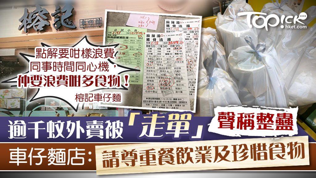 【浪費食物】電話外賣逾千元食物被「走單」 將軍澳小店:請尊重餐飲業及珍惜食物