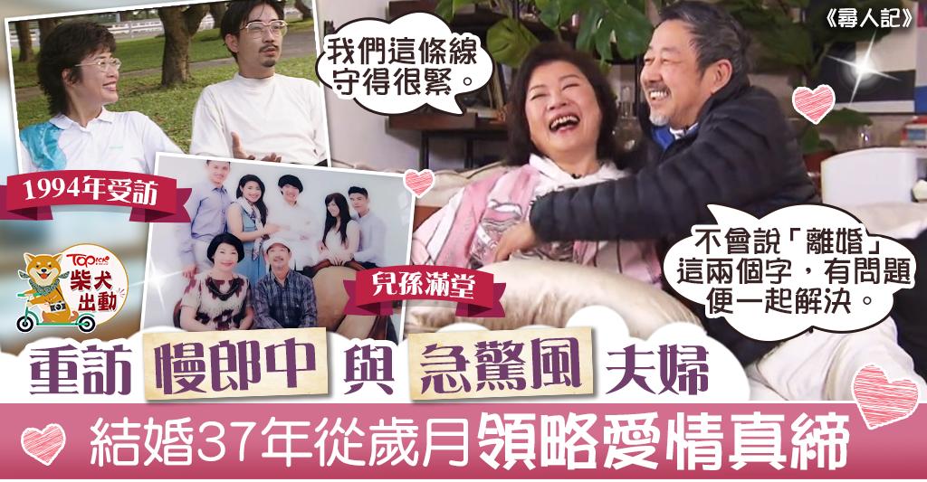 [Buscando gente]不同性格的人,有37年的婚姻,合并了半个生命,只想牵手离开:留下来的人非常艰难-香港经济日报-TOPick-娱乐