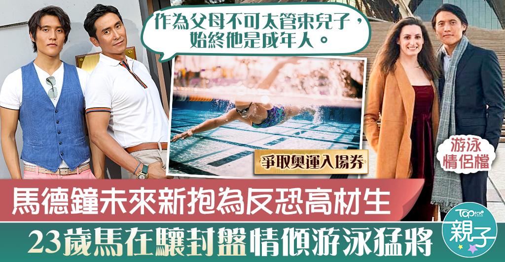 [Placa selladora de Dios masculino]马德忠的未来包括23岁的马在翔为反恐斗争中的杰出学生争夺奥运会门票-香港经济时报-匹克-父母-儿童-第一类学校顶级班级