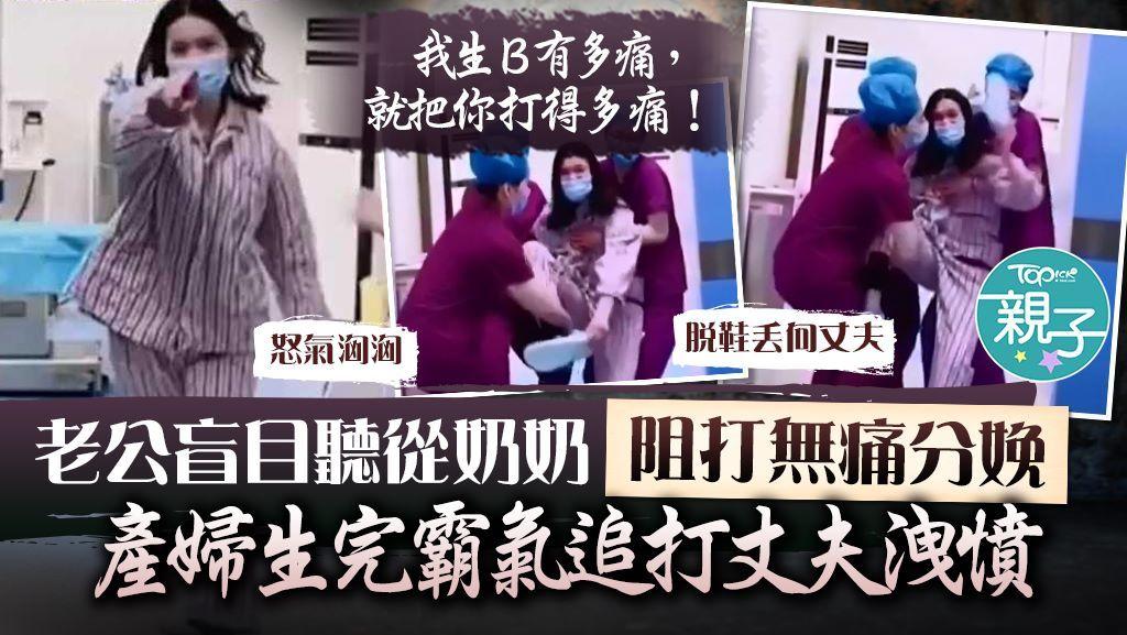 【最強產婦】老公盲目聽從奶奶話阻打無痛分娩 產婦生完霸氣追打丈夫洩憤
