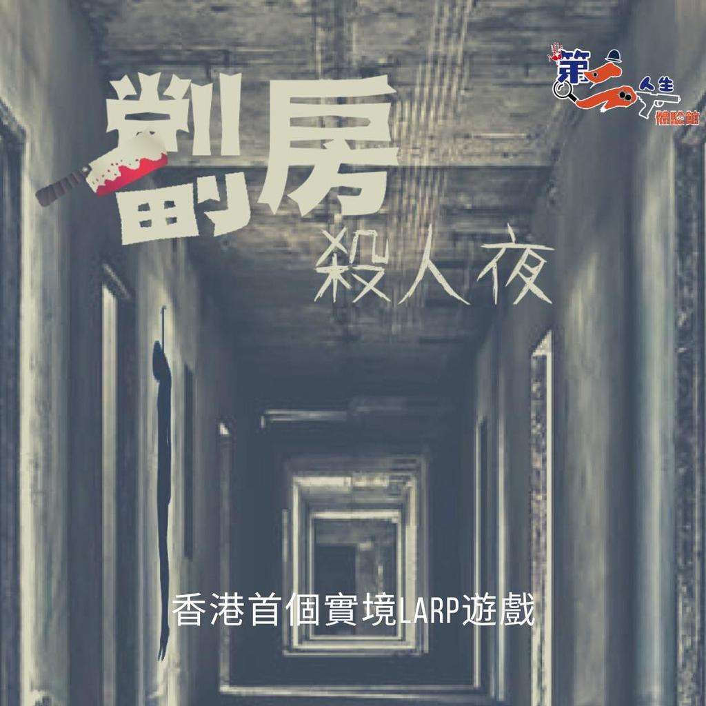 第一撃的劇本有《劏房殺人夜》及《養鬼》。(官方圖片)