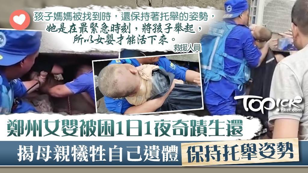 【母愛偉大】鄭州3個月大女嬰被困1日1夜奇蹟生還 揭母親犧牲自己遺體保持托舉姿勢