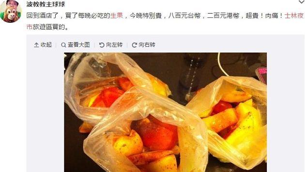 http://topick.hket.com/res/v3/image/content/580000/581228/weibo_fruit_n_opt_1024.jpg