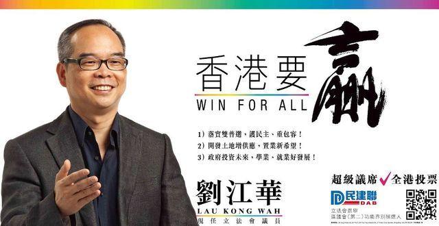 相片來源:「全港各界熱烈慶祝劉江華落選委員會」fb